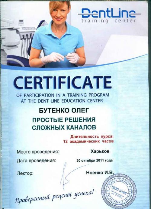 сертификат лечение сложных каналов