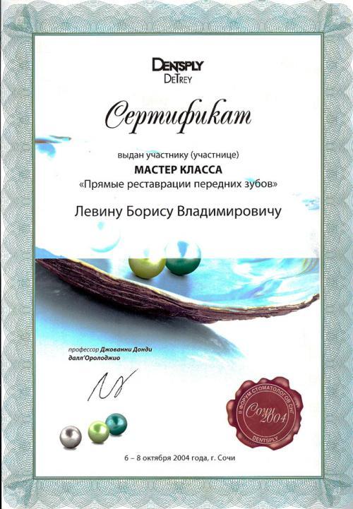 Сертификат обучения прямые реставрации передних зубов