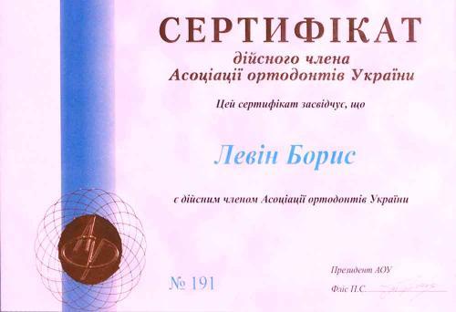 Сертификат члена Ассоциации ортодонтов Украины