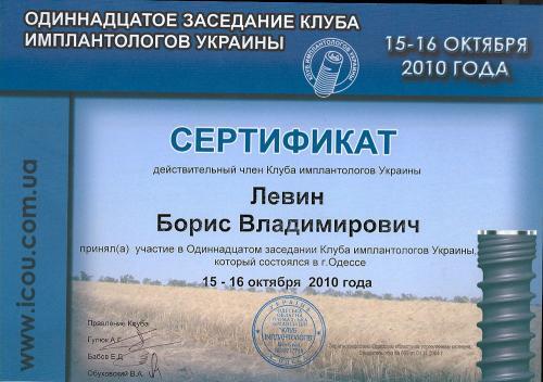 обучающий сертификат клуба имплантологов 2010 года
