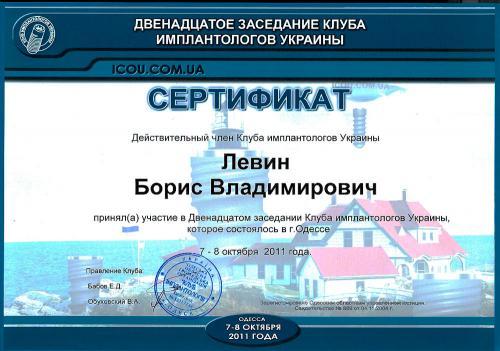 обучающий сертификат клуба имплантологов 2011 года