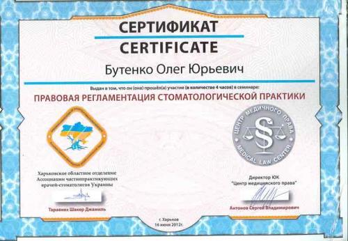Сертификат стоматологическая практика