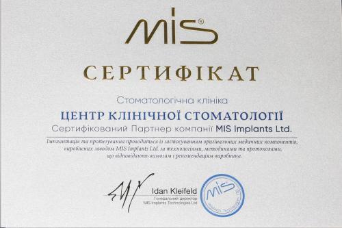 Сертификат официального партнера MIS Implants