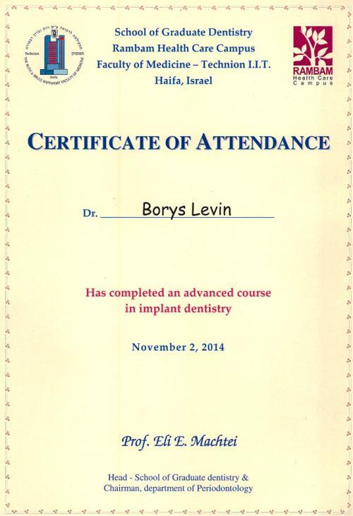 Сертификат обучения в Израиле
