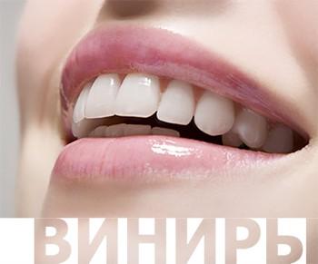 Как выглядит улыбка человека с винирами